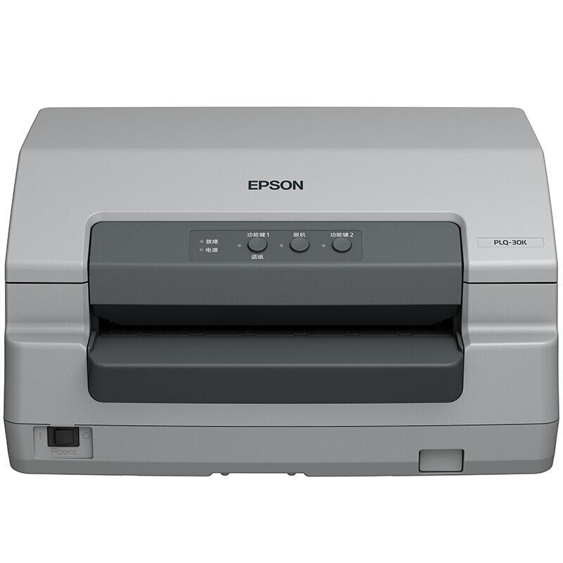 爱普生/EPSON PLQ-30K 针式打印机 存折证卡