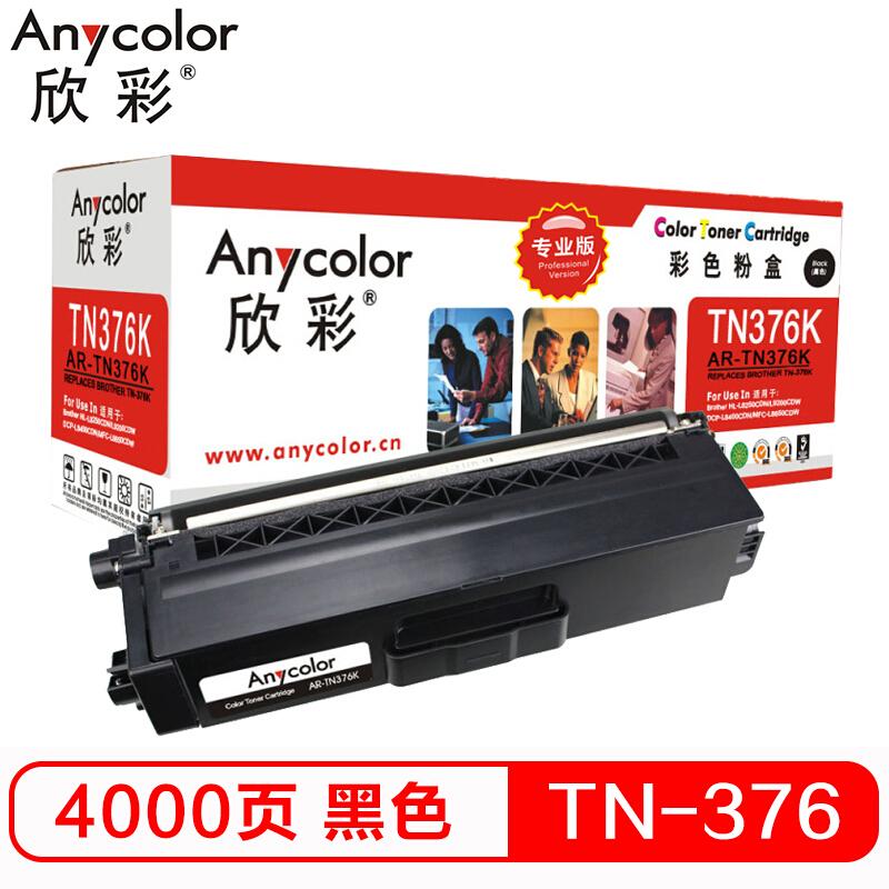 欣彩/Anycolor TN-376K(专业版)AR-TN376BK黑色墨粉盒 适用兄弟DCP-L8400CDN;HL-L8250;L8650CDW