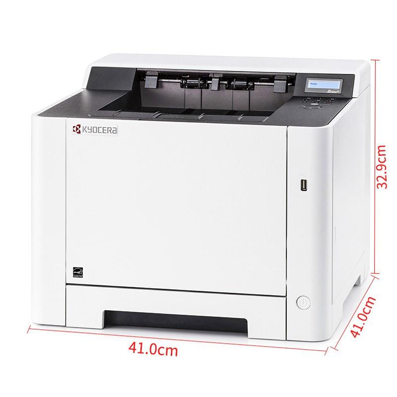 京瓷(KYOCERA) P5018cdn 彩色A4幅面双面 激光打印机