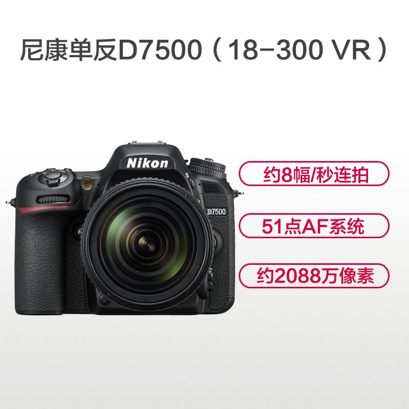 尼康D7500 单反套机 18-300MM镜头 (32G内存+相机包)照相机