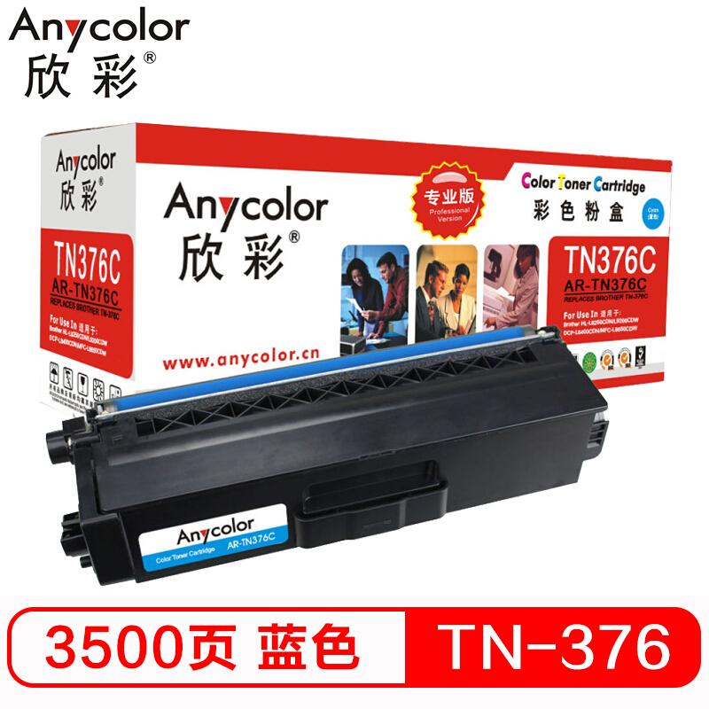 欣彩(Anycolor)TN-376(专业版)AR-TN376C蓝色墨粉盒 适用DCP-L8400CDN;HL-L8250;L8650CDW