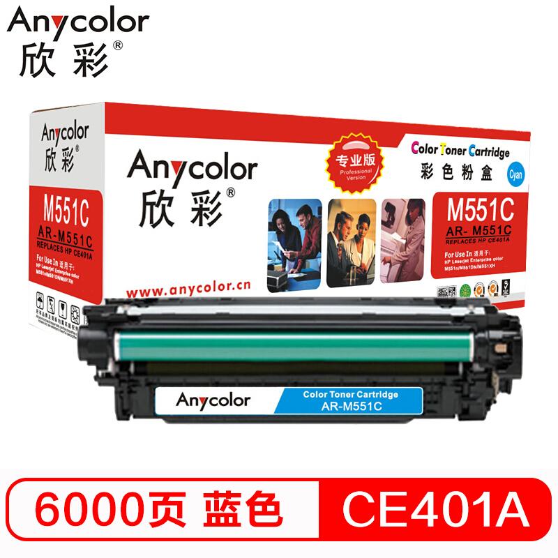 欣彩(Anycolor)CE401A(专业版)507A蓝色粉盒 AR-M551C 适用惠普M551n M551dn