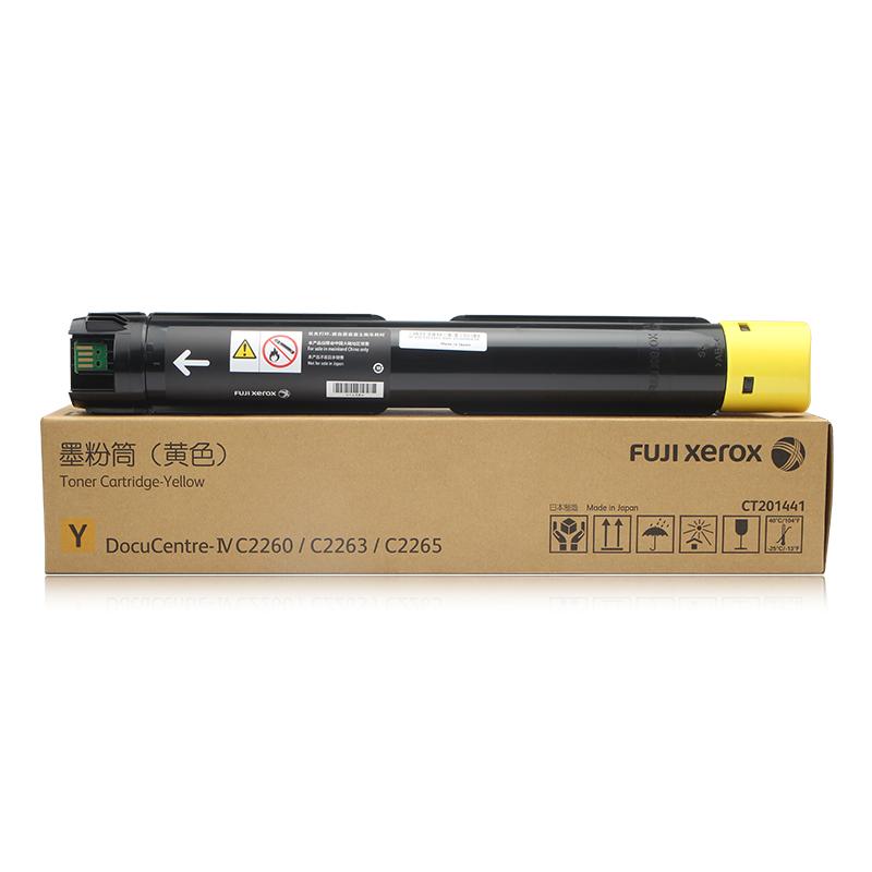 富士施乐/Fuji Xerox CT201441 黄色粉盒 适用(2260/2263/2265 第四代)