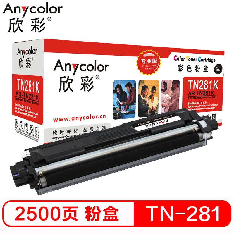 欣彩(Anycolor)TN-281粉盒(专业版)AR-TN281BK黑色墨粉盒 适用适用兄弟3170CDW 3150CDN 9020CDN 9140CDN
