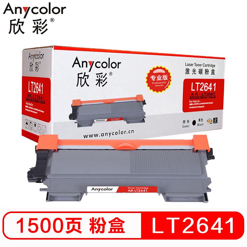 欣彩(Anycolor)AR-LT2641粉盒(专业版)