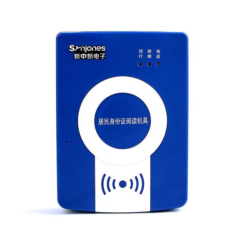 新中新 DKQ-A16D 身份证阅读器扫描仪