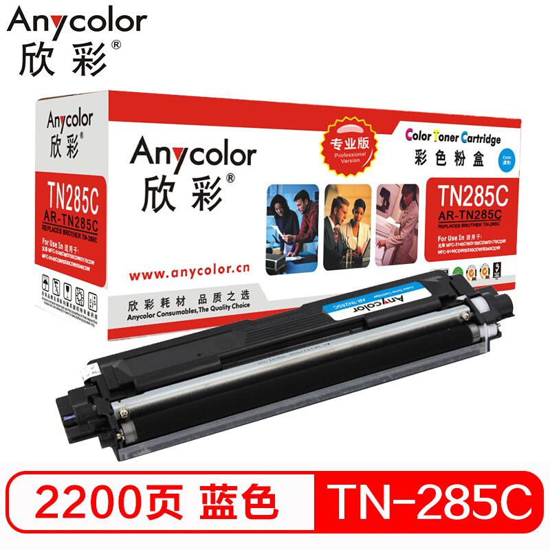 欣彩(Anycolor)TN-285C(专业版)AR-TN285C蓝色 墨粉盒 适用适用兄弟3170CDW 3150CDN 9020CDN