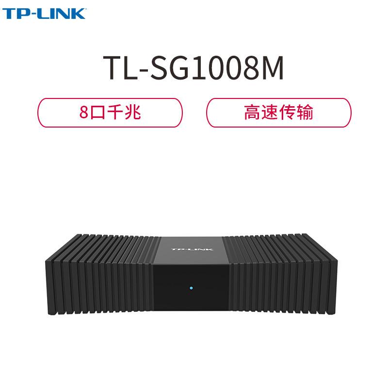 TP-LINK TL-SG1008M 8口千兆 以太网交换机 交换设备