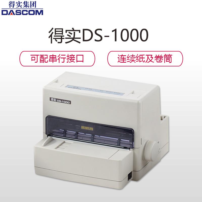 得实 DS-1000 多功能24针小型平推打印机针式打印机