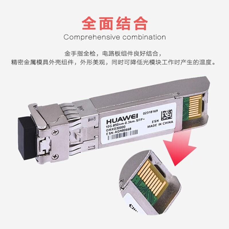 华为(HUAWEI)OMXD30000 光模块-SFP+-10G-多模模块(850nm,0.3km,LC) 交换设备