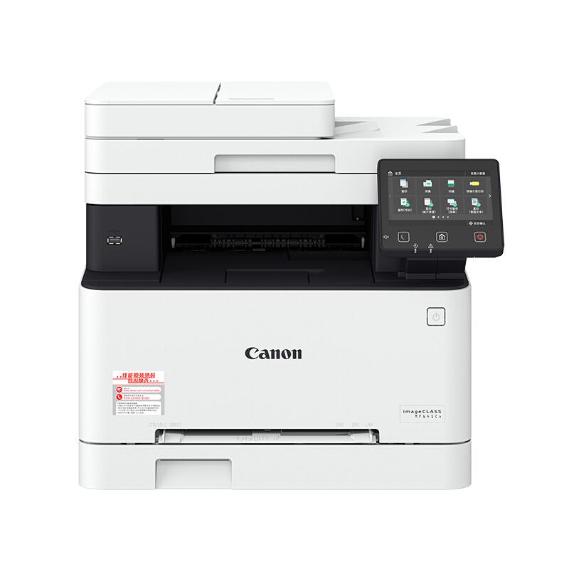 佳能(Canon)iC MF645CX 彩色激光复印机