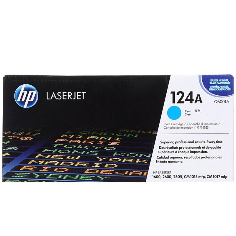 惠普(HP)LaserJet Q6001A 青色 硒鼓(适用 LaserJet 1600 2600 2605系列 CM1015 CM1017)