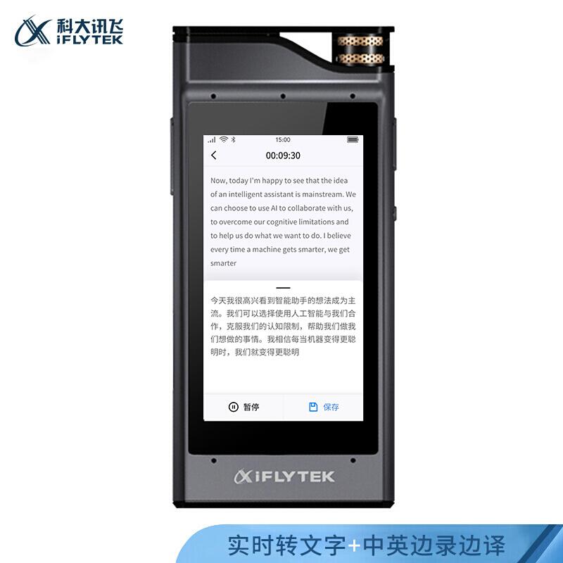科大讯飞 SR301 智能录音笔