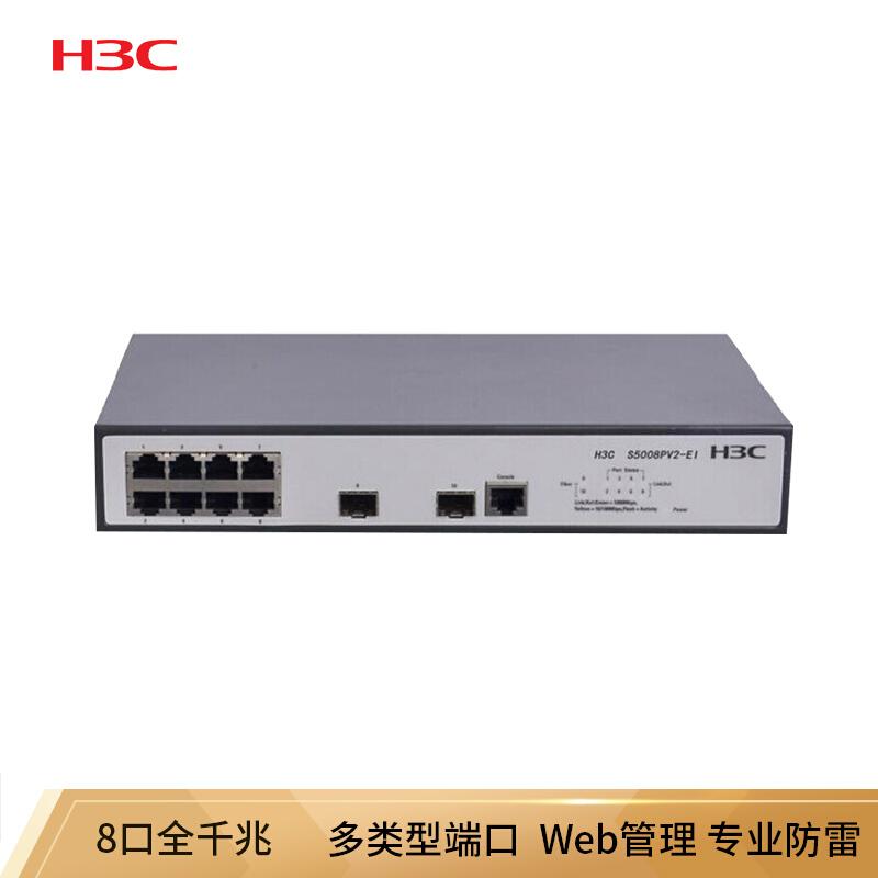 华三(H3C)S5008PV2-EI  8口全千兆网管型企业级交换设备