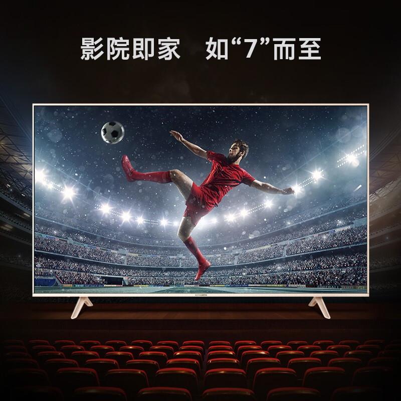 创维(SKYWORTH)75A7 75英寸 4K超高清 MEMC防抖 大屏影音 教育电视 2+16G内存 智慧语音电视机