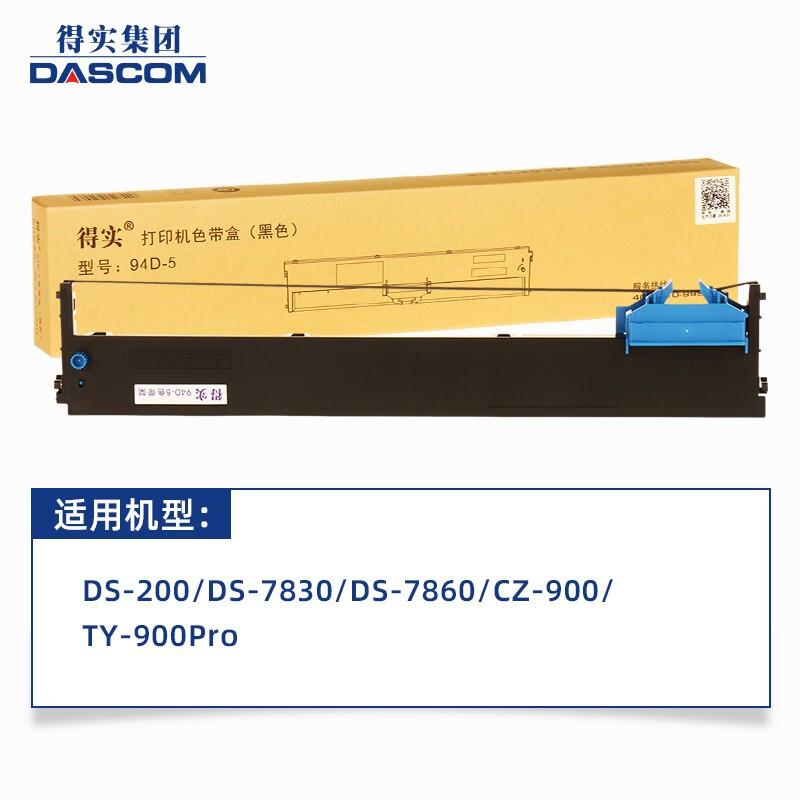 得实(Dascom) 94D-5 色带/碳带
