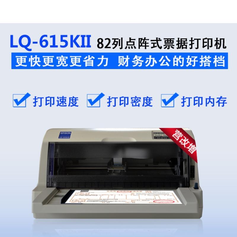 爱普生 EPSON LQ-615KII 针式打印机