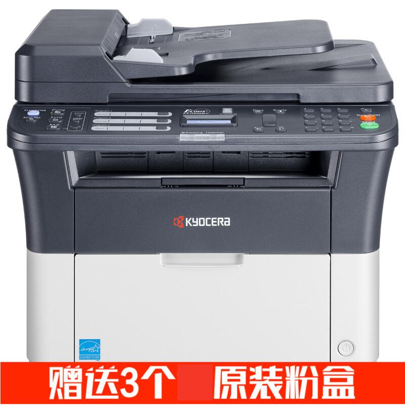 京瓷 Kyocera FS-1120MFP 多功能一体机