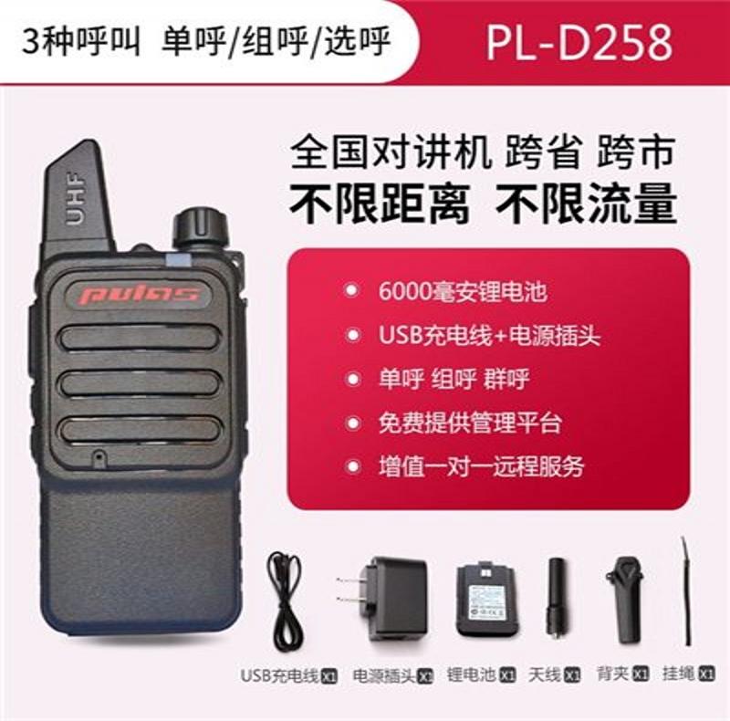 普乐仕/PULAS PL-D258 公网对讲机