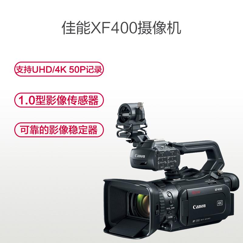 佳能(Canon) XF400 4K专业数码摄像机