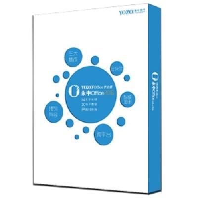 永中 Office 2016 专业版办公软件 办公套件