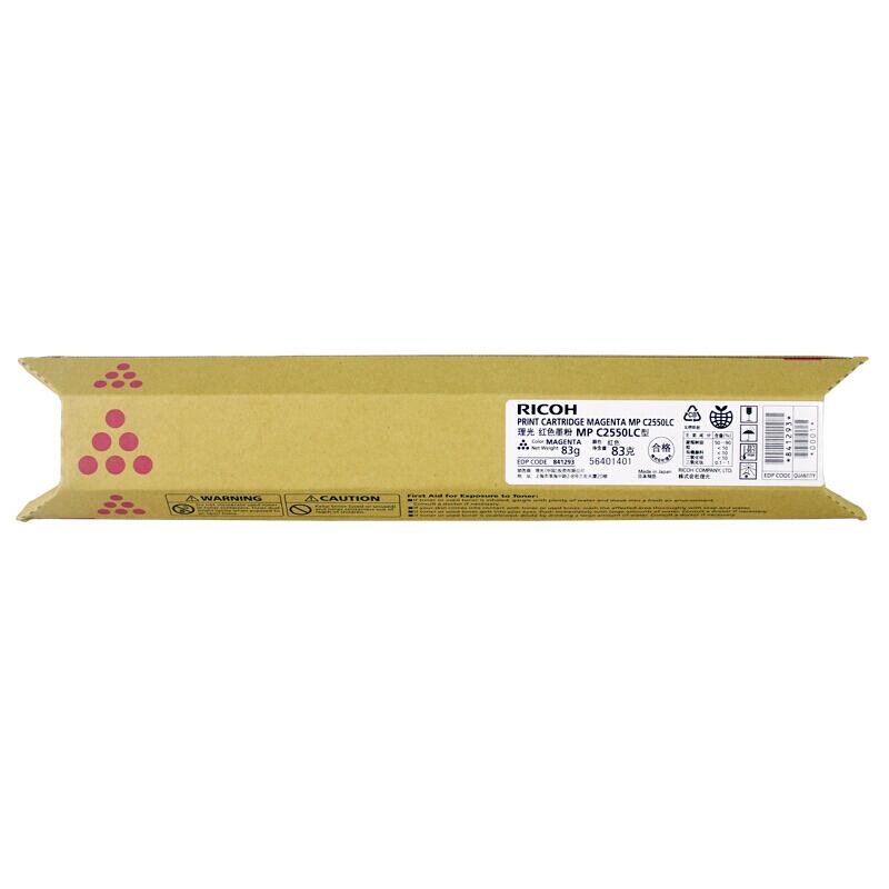 理光(Ricoh)MPC2550LC 黄色碳粉盒 适用MP C2010/C2030/C2050/C2051/C2530/C2550/C2551