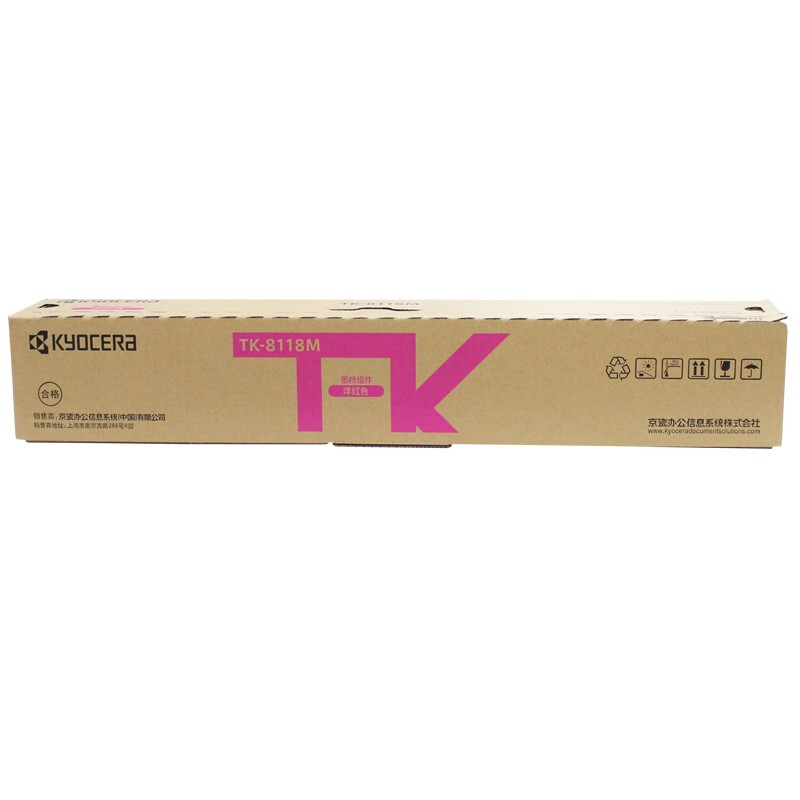 京瓷 (Kyocera) TK-8118M红色墨盒 适用于京瓷M8124cidn