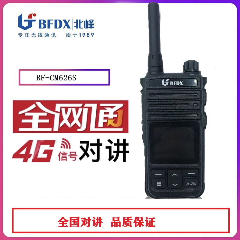 北峰/BFDX BF-CM626S 对讲机