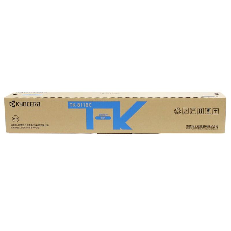 京瓷 (Kyocera) TK-8118C青色墨盒 适用于京瓷M8124cidn