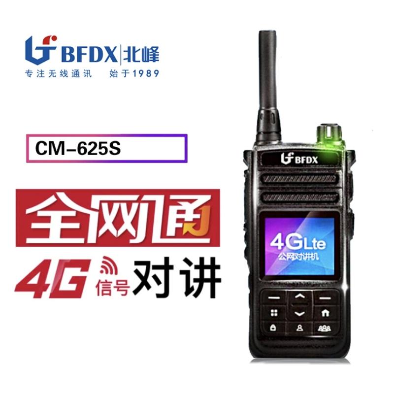 北峰/BFDX BF-CM625S 对讲机