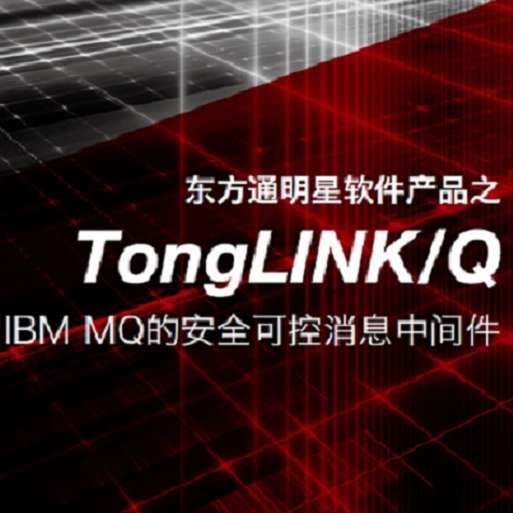 东方通消息中间件软件 TongLINK/Q V8.1