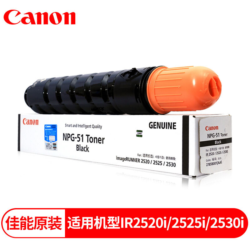佳能(Canon)NPG-51黑色墨盒(适用复合机iR 2520i 2525i 2530i ) 原装墨粉盒