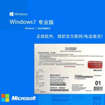微软/Microsoft Windows7操作系统中文专业版简包 32位