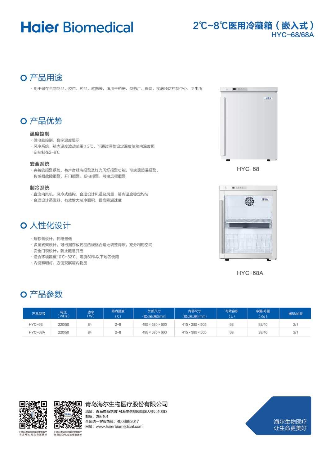 海尔医用药品冷藏箱 HYC-68A 电冰箱