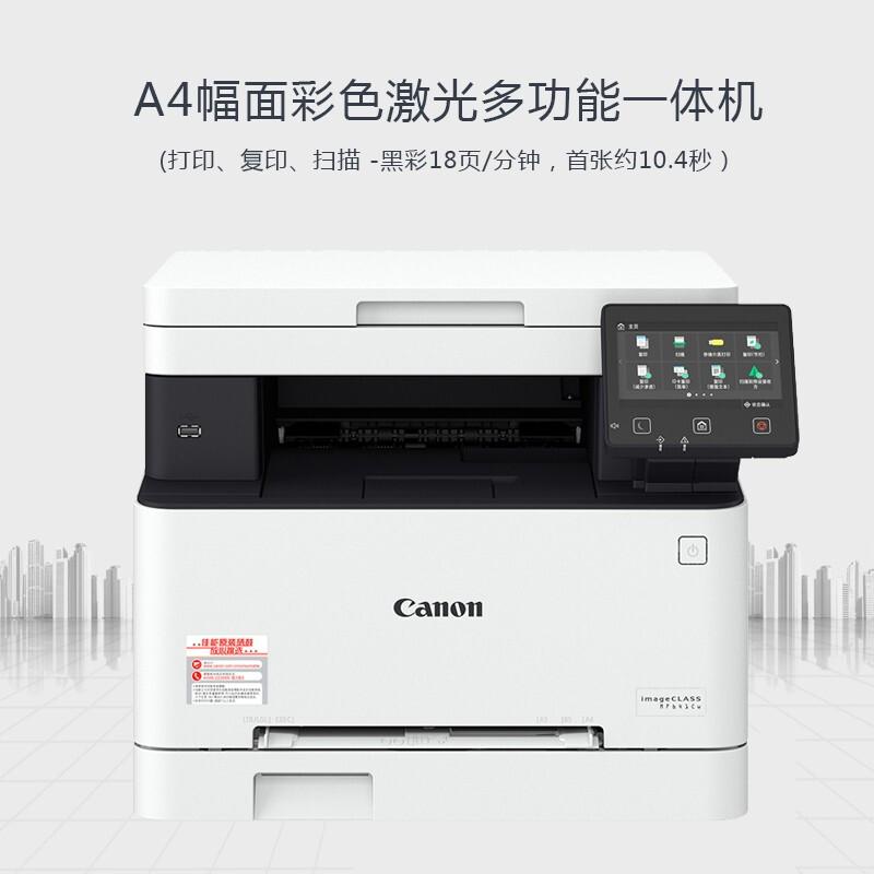 佳能(Canon) iC MF641CW 彩色激光打印机