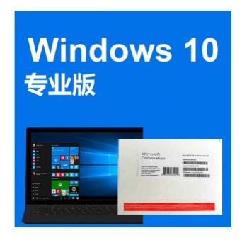 微软(Microsoft) win10 专业版 操作系统