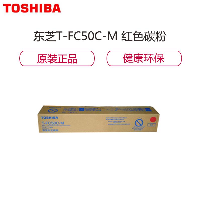 东芝(TOSHIBA)T-FC50C-M墨粉/碳粉 适用2555C/3055C/3555C红色