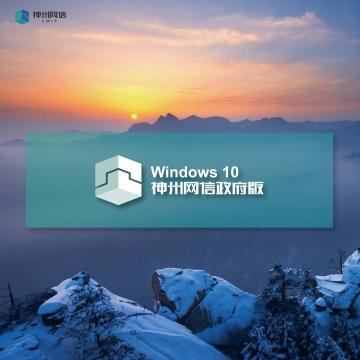 神州网信Windows10政府版 操作系统