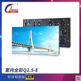 强力巨彩/QIANGLI P2.5-E(Q2.5-E)室内全彩LED显示屏