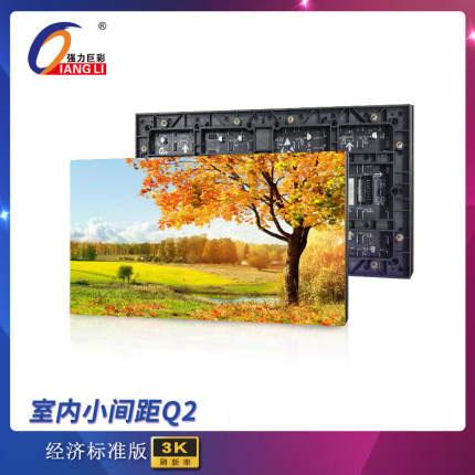 强力巨彩(QIANGLI ) P2(Q2)室内全彩 LED显示屏 (计量单位:平方米)