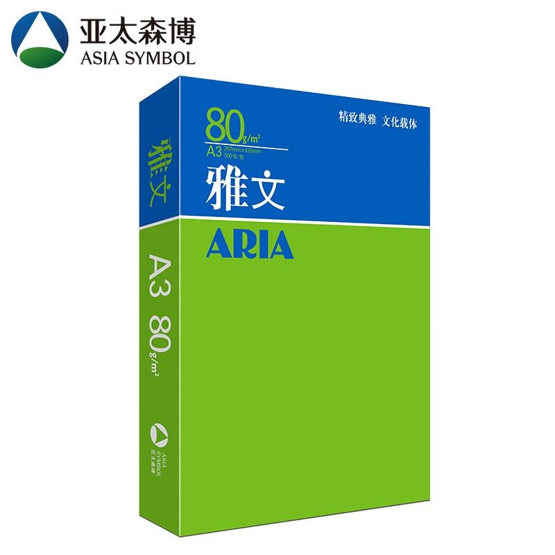 亚太森博 雅文 80GA3 复印纸(500张/包 4包/箱)