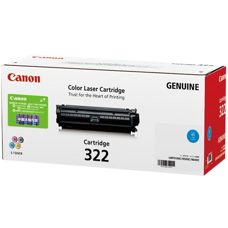 佳能(Canon)CRG-322 青色硒鼓