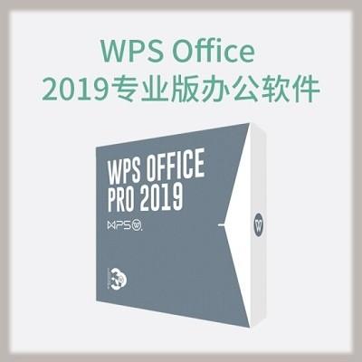金山 WPS Office 2019专业版办公软件 办公套件