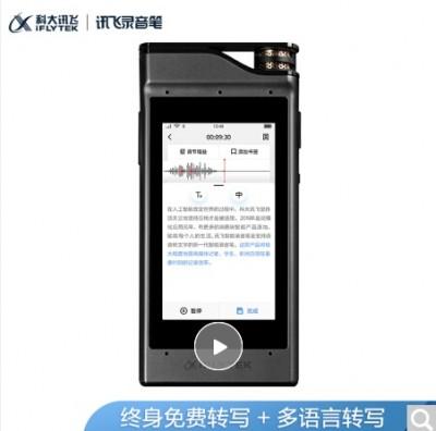 科大讯飞(iFLYTEK) 智能实时转写录音笔SR301Plus星空灰【8G+5G】 中英翻译高清大屏远程录音器