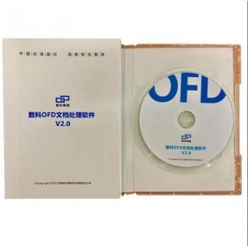 数科 OFD文档处理软件[简称:OFD软件] V2.0办公套件