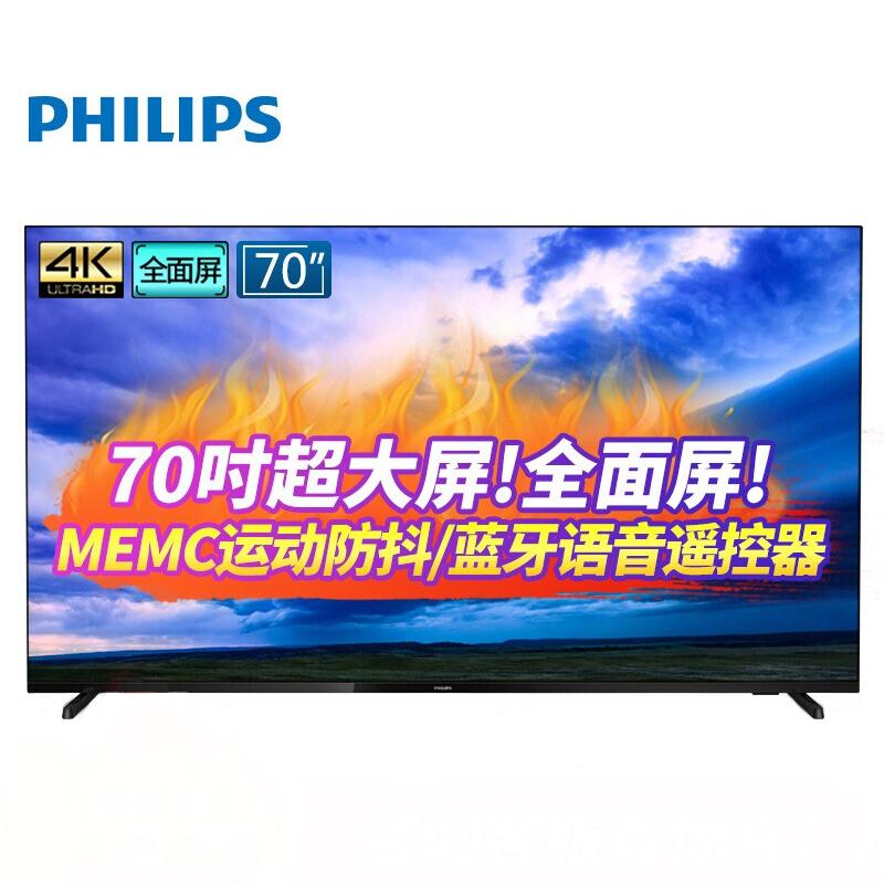 飞利浦(PHILIPS) 75PUF7295/T3 4K全面屏液晶 电视机