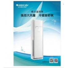 格力(GREE) RF7.2WQ/NhA-N2 JY01(三相电)清凉湾3匹2级节能定频柜机柜式空调
