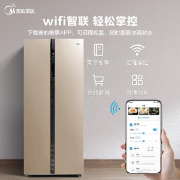 美的(Midea)638升 对开门冰箱 智能双变频无霜 铂金净味 雷达感温 电冰箱 芙蓉金 BCD-638WKPZM(E)