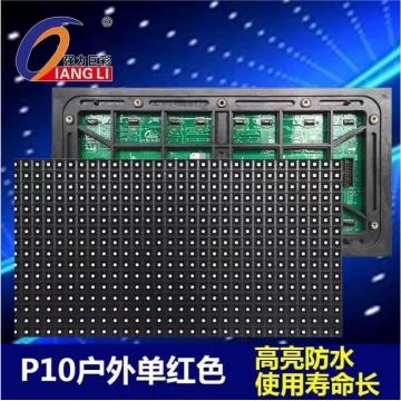 强力巨彩(QIANGLI) P10 室内全彩LED显示屏 (计量单位:平方米)