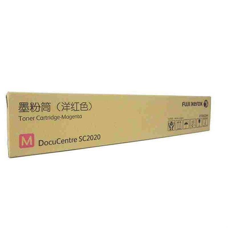 富士施乐(Fuji Xerox)粉盒/CT202244 红色墨粉盒 3000张 适用C2020(CT202244)